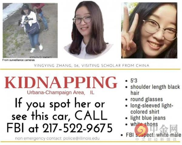 失联女孩章莹颖最最新消息 章父对FBI搜索进度表示不满