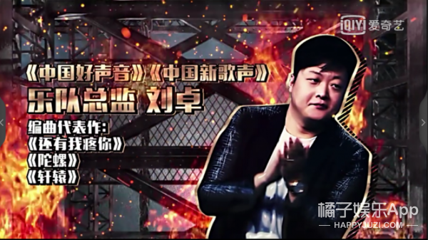 中国新歌声音乐人刘卓