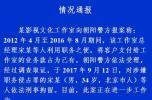 宋喆获刑6年到底什么罪名 为什么宋喆获刑6年?