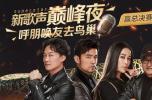 20171006中国新歌声2节目安排 冠军总决赛什么时候播出