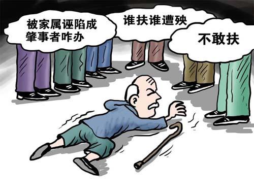 小伙扶老人反被讹具体经过 老人摔倒扶还是不扶?