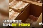 旧沙发中藏匿6亿钱哪来的 为何把巨额现金藏家中