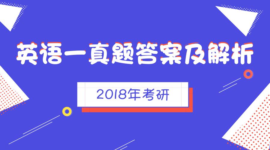 2018考研英语答案及解析(试卷一完整版)