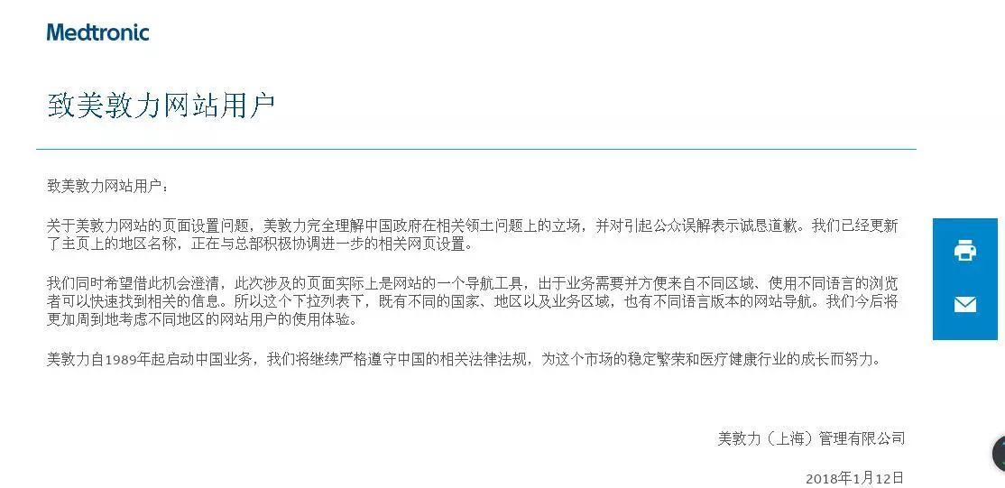 ZARA官网致歉说了什么 ZARA做错了什么