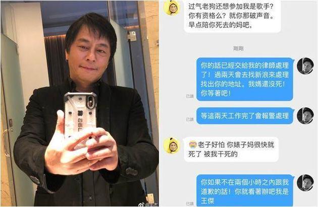 为什么王杰报警抓网友 骂人真的犯法吗?