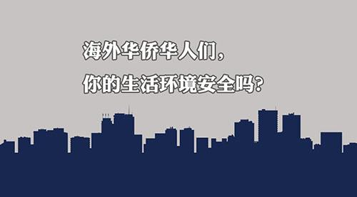 在美华裔失踪女孩死亡 海外华人如何维护自身安全?