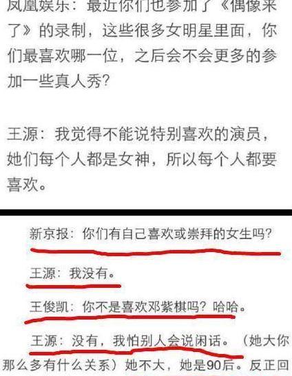 邓紫棋三访王源怎么回事 邓紫棋和王源什么关系?