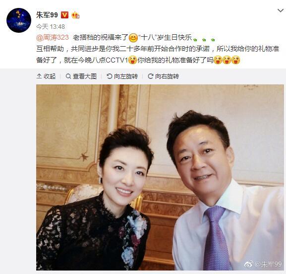 朱军祝福周涛说了什么 周涛为什么离开央视?
