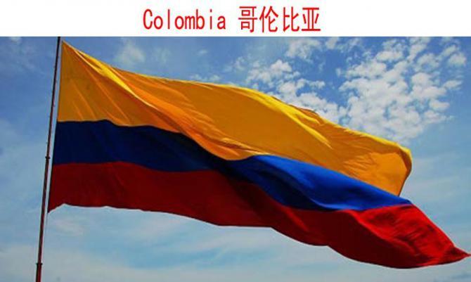 哥伦比亚加入北约有何意义 什么是北约有哪些成员国家?