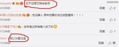 徐峥曾当发型模特是真的吗 网友:全当徐峥在吹牛!