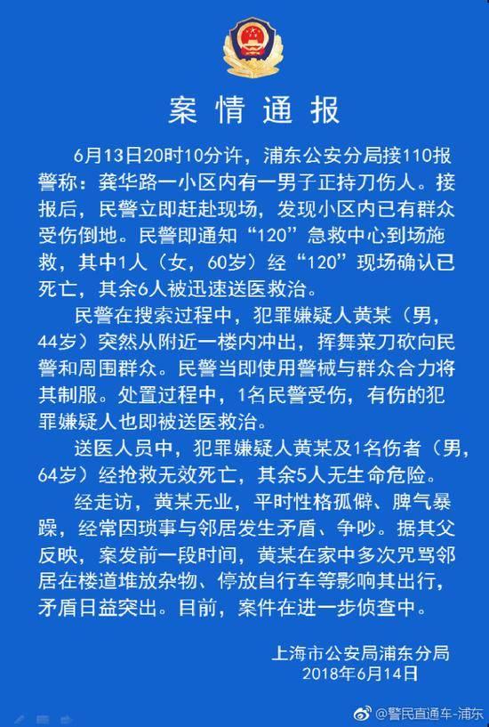 上海男子持刀伤人原因及经过 遇到歹徒持刀伤人怎么办?