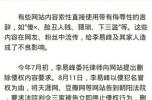 李易峰道歉是怎么回事 为什么李易峰道歉?
