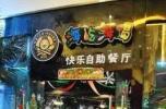 杜海涛餐厅声明说了什么 杜海涛餐厅出了什么事?