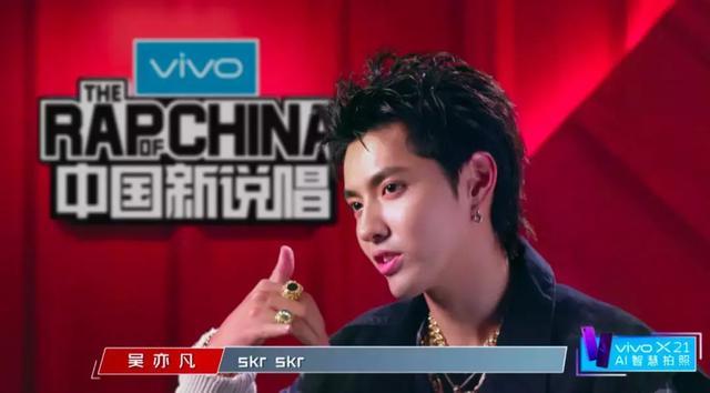 中国新说唱吴亦凡skr是什么意思 skr怎么读?