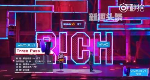 中国新说唱那吾克热和ice谁赢了 Three Pass歌词