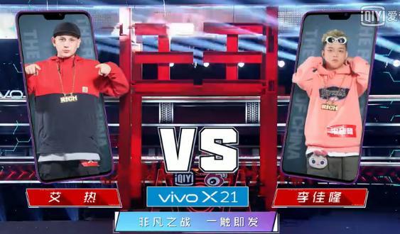 中国新说唱艾热和李佳隆唱的什么歌 《星球坠落》歌词