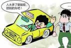 滴滴司机打伤乘客究竟谁之过 出租车超载如何规定?