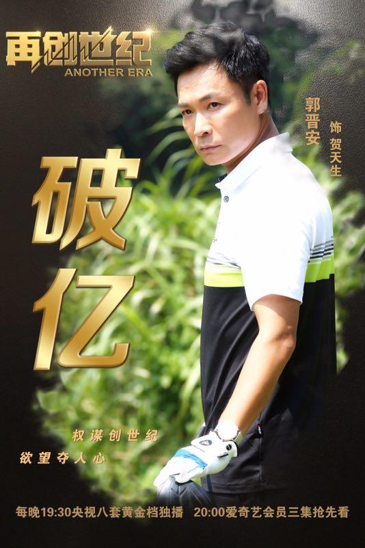 《再创世纪》郭晋安腹黑设局 演技精湛反派角色被追捧