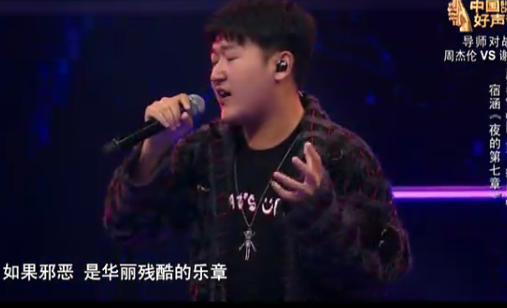 中国好声音宿涵《夜的第七章》原唱是谁及歌词