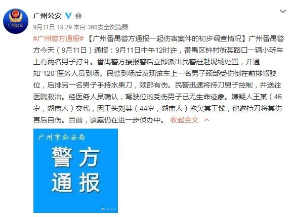 广州工头被割喉原因及经过 真相令人心酸