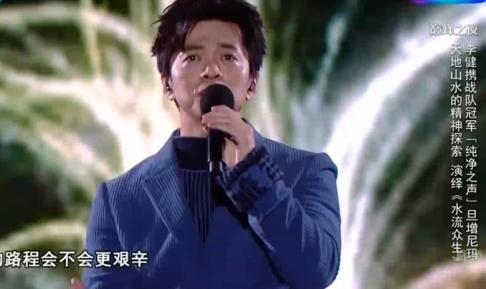 中国好声音李健携旦增尼玛出战 《水流众生》原唱及歌词