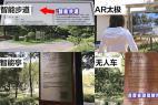 全球首个AI公园怎么回事 一文读懂什么是AI公园?