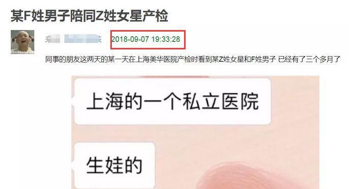 冯绍峰否认预产期 赵丽颖预产期到底是什么时候?