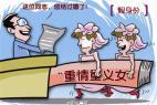 男子同时娶3老婆怎么回事 在中国他是如何做到的?