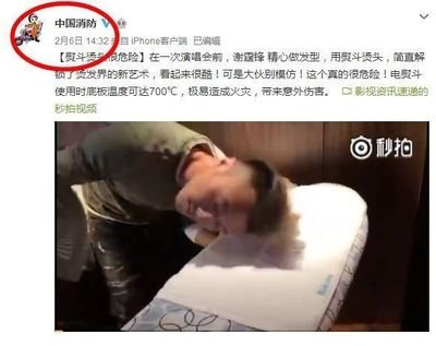 消防喊话袁姗姗怎么回事 盘点被中国消防点名的艺人