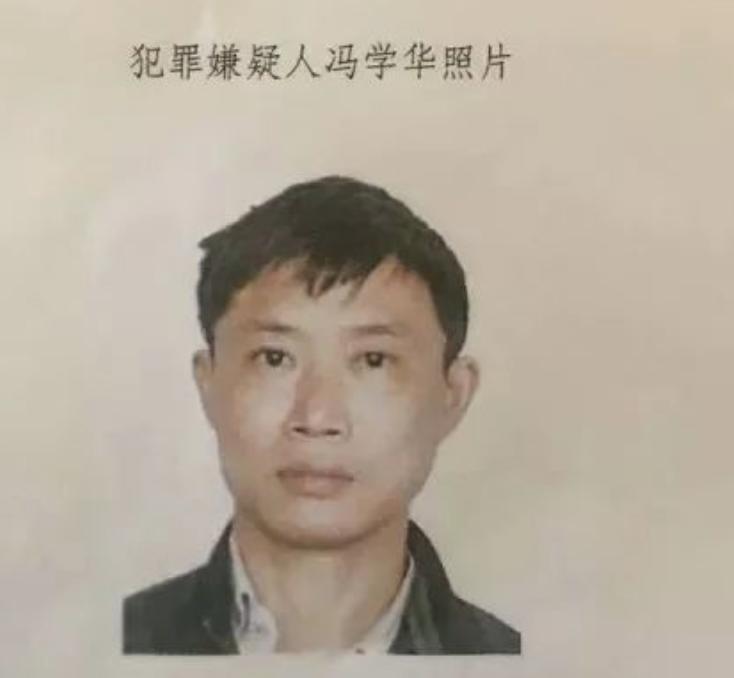 嫌疑犯冯学华落网 冯学华是谁 他犯了什么罪?