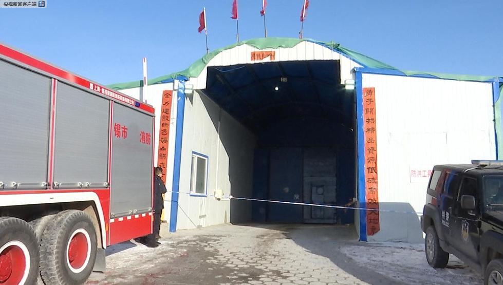 内蒙矿企事故追责具体情况 内蒙古矿业事故原因曝光