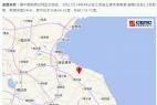连云港2.2级地震怎么回事 原因及经过是这样的!