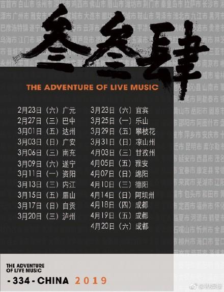 为什么李志四川巡演取消 李志到底发生了什么事?