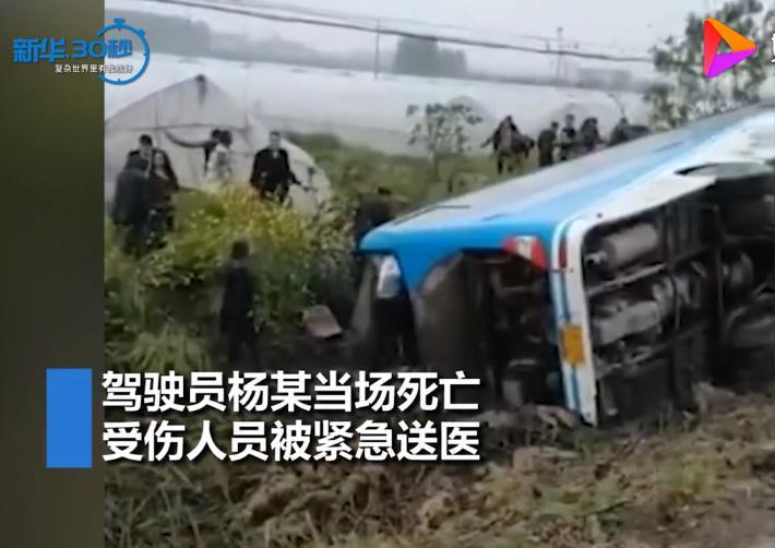 安徽49人客车翻车原因及经过 现场图片令人触目惊心!