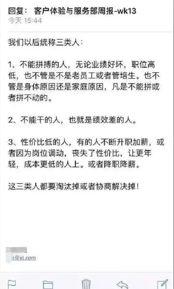 京东将向总监开刀怎么回事 为什么京东大裁员?
