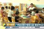 广州微小型幼儿园是什么情况 其规模到底有多小?