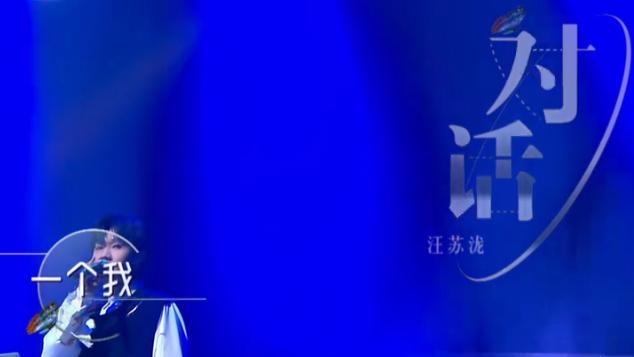 我是唱作人汪苏泷《对话》PK曾轶可《不明物体》歌词