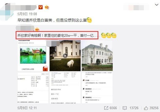 乔欣家豪宅曝光长什么样 乔欣和杨洋恋爱是真的吗?