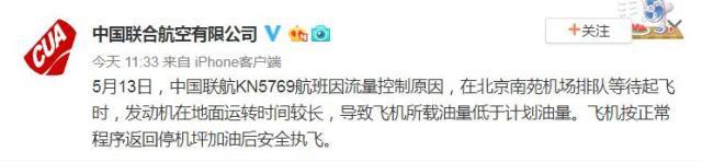 中国联航飞机没油怎么回事 原来真相是这样的!