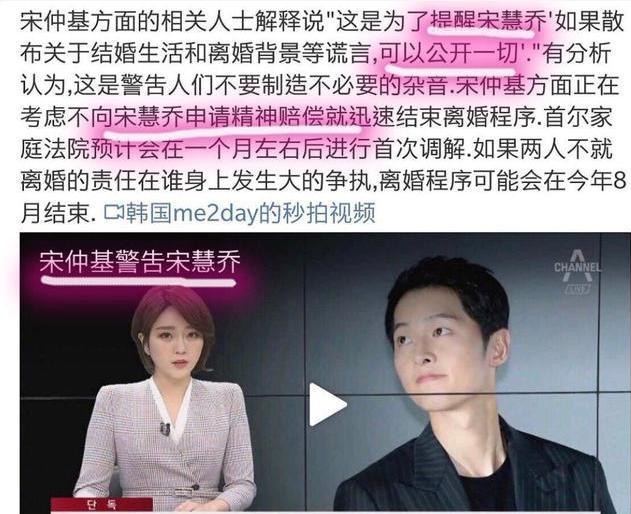 宋慧乔曾计划备孕是真的吗 宋仲基为什么提出离婚?