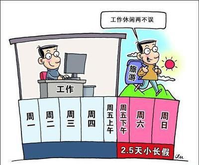 江苏2.5天小长假具体情况 2.5天小长假何时能实施?