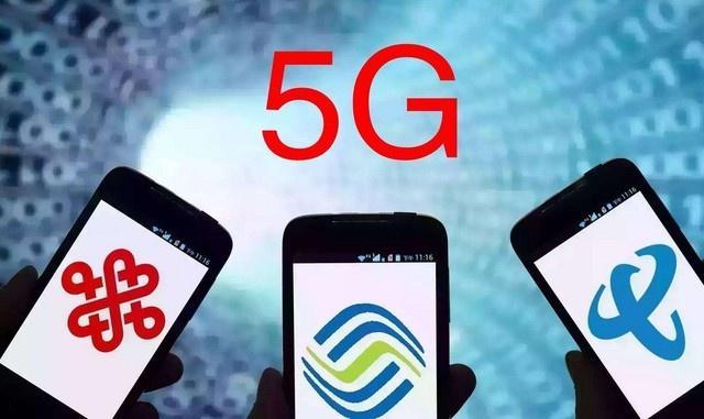 德国公布5G资费 5G套餐收费浮出水面!