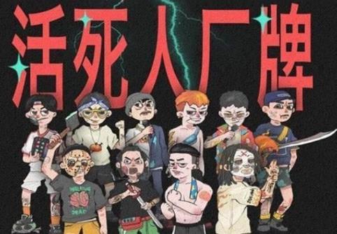 """中国新说唱中""""厂牌""""是什么意思 中国说唱厂牌有哪些?"""