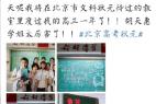 2019年北京高考状元是谁 2019年北京高考文理最高分多少?