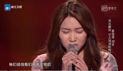 中国好声音崔佳莹《我敢》原唱及歌词