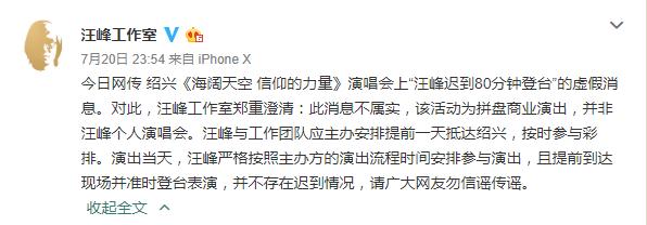 汪峰迟到被喊退票是怎么回事 他迟到的原因到底是什么?