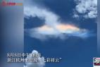 杭州现七彩祥云是什么情况 七彩祥云是怎么形成的?
