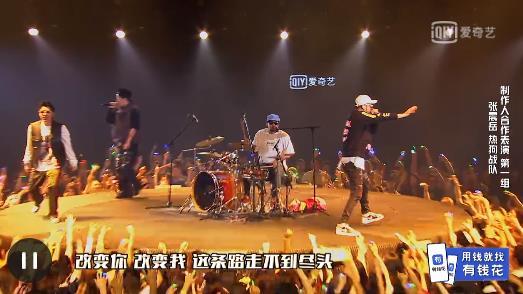 中国新说唱张震岳、MC热狗战队《改变》歌词