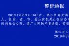 贵州德江通报命案具体情况 如何有效防控命案的发生?