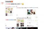 冯绍峰方辟谣说了什么 冯绍峰出了什么事?